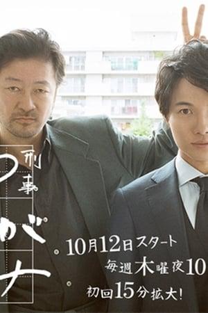 Detective Yugami (Cantonese) - 刑事弓神