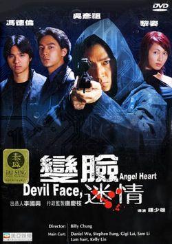 Devil Face, Angel Heart - 變臉迷情