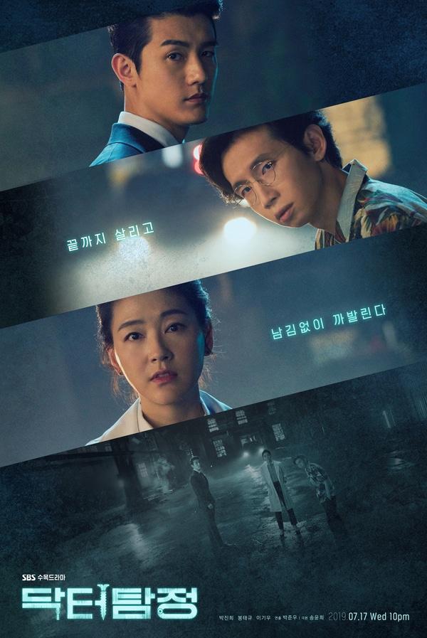 Doctor Detective (Cantonese) - 偵探醫生