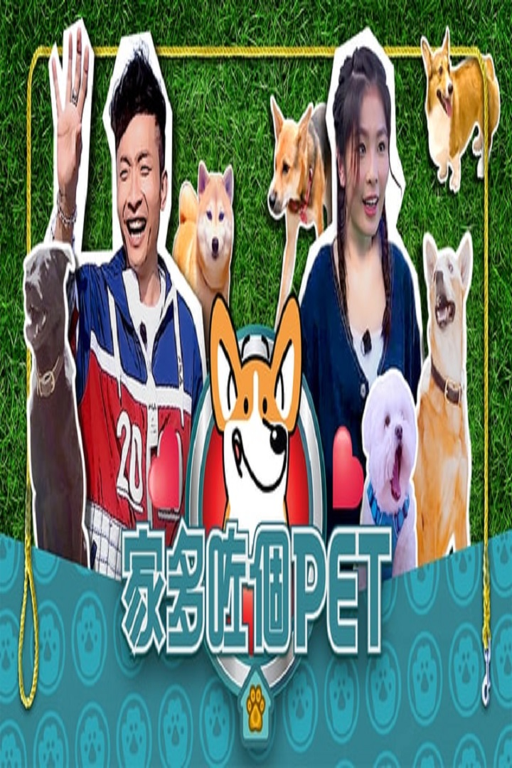Dogs and Kids - 家多咗個PET