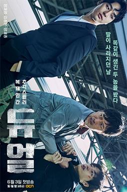 Duel (Cantonese) - 再生敵人