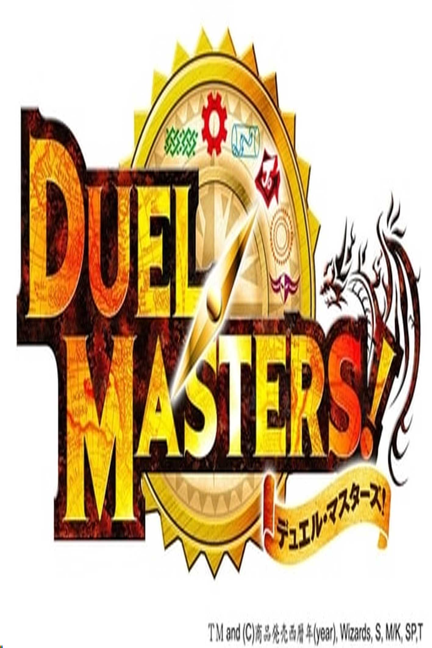 Duel Masters 2018 Series - 決鬥大師2018