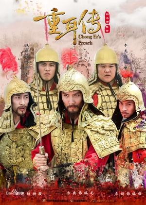 The Legends of Chong Er - 重耳傳奇