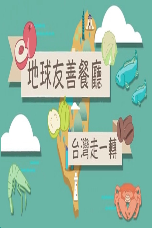 Eco Friendly Eats - Taiwan Edition - 地球友善餐廳 - 台灣走一轉