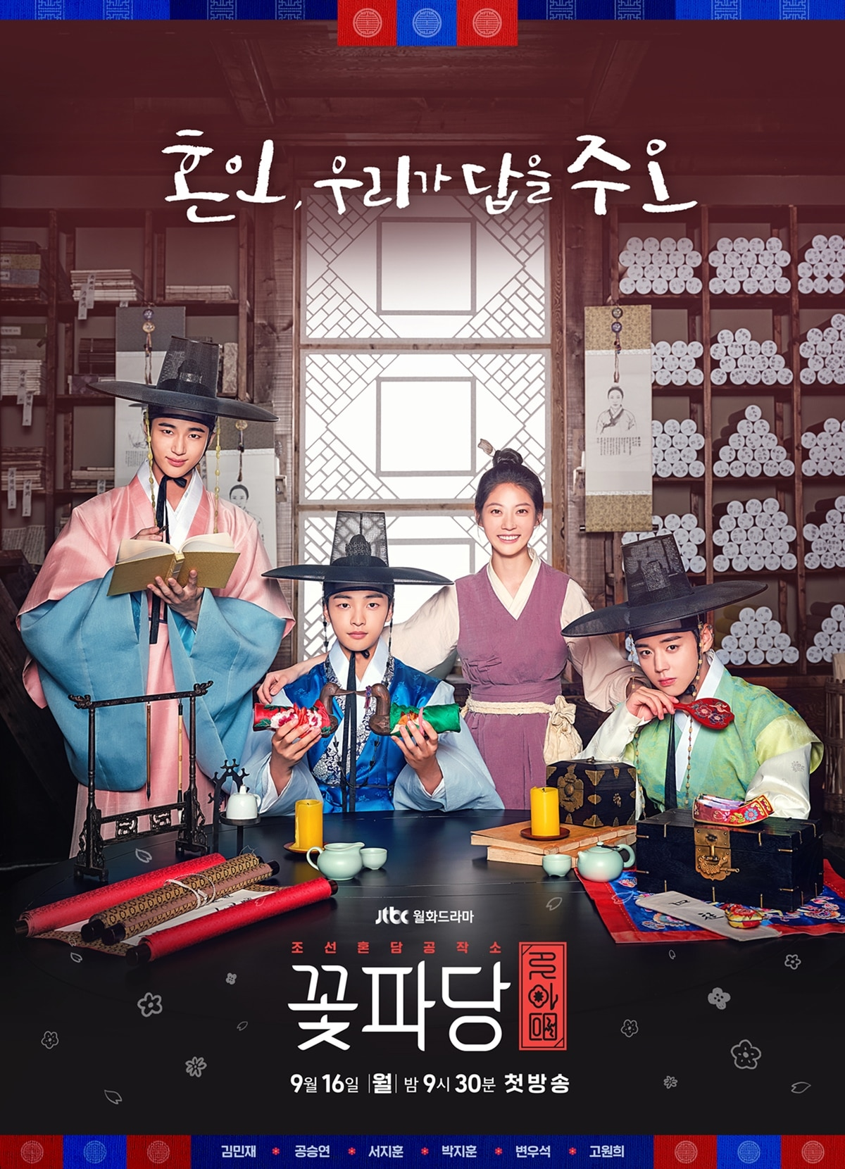 Flower Crew: Joseon Marriage Agency - 꽃파당 : 조선혼담공작소