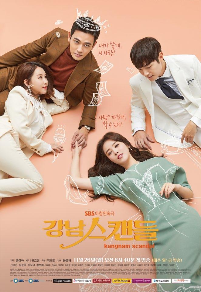 Gangnam Scandal - 강남 스캔들