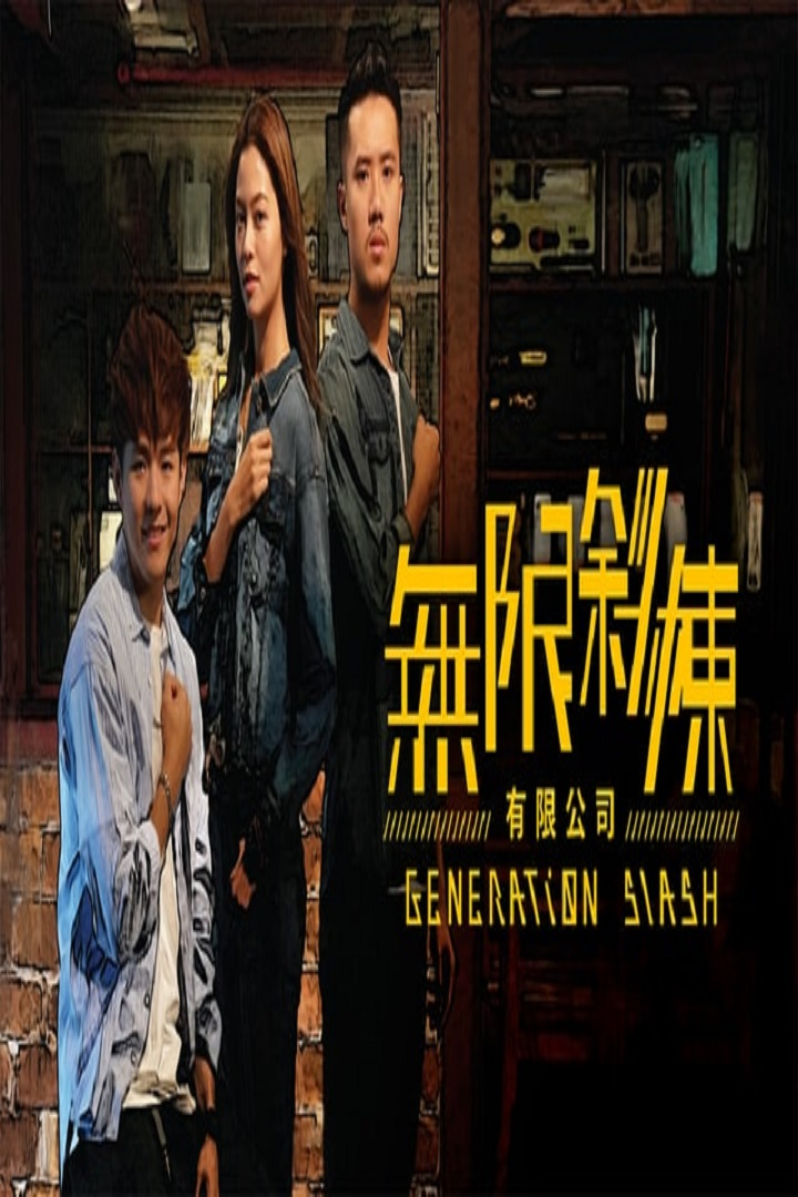 Generation Slash - 無限斜棟有限公司