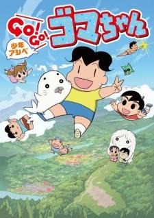 Go! Go! Goma-Chan S2 - 少年阿貝GO!GO!小芝麻 2