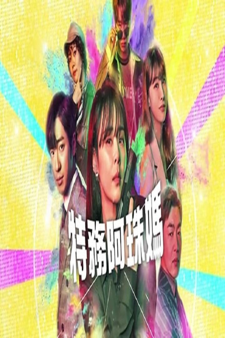 Good Casting (Cantonese) - 特務阿珠媽