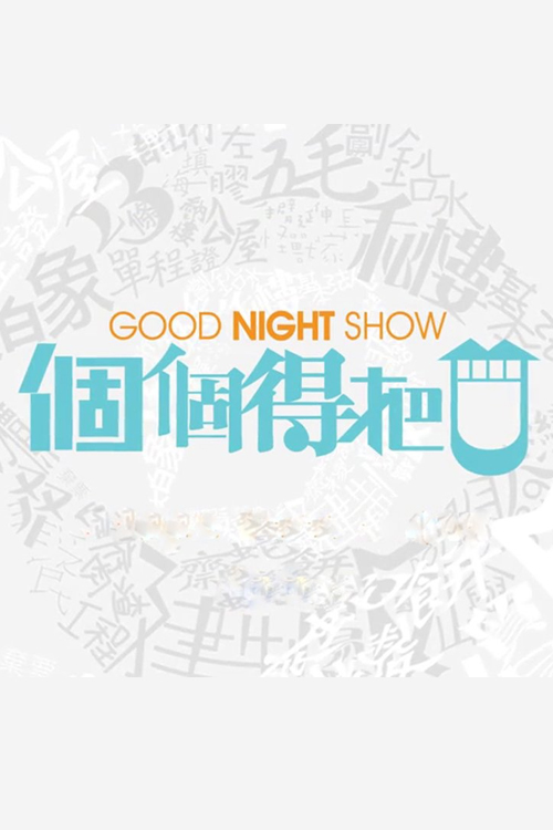 Good Night Show Raise our voice - Good Night Show 個個得把口