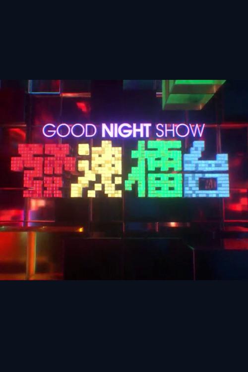 Good Night Show The Wreak Station (Full version) - Good Night Show 發洩擂台 (足本版)