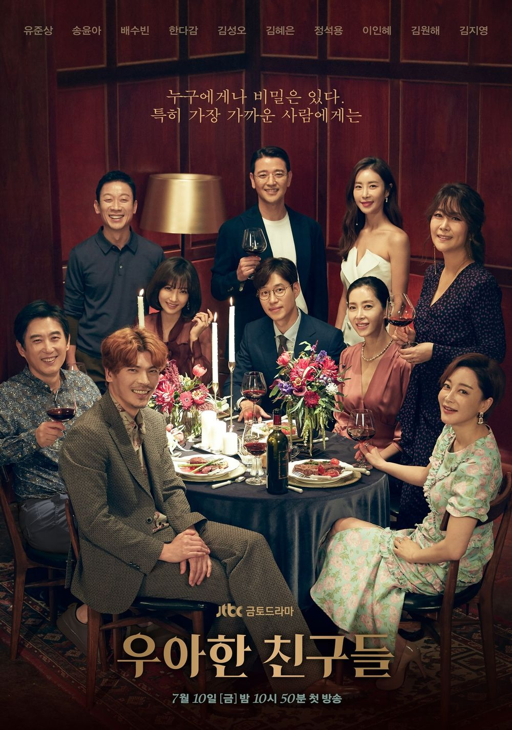 Graceful Friends (Cantonese) - 優雅的家