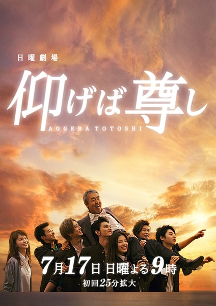 Aogeba Totoshi (Cantonese) - 作樂英才