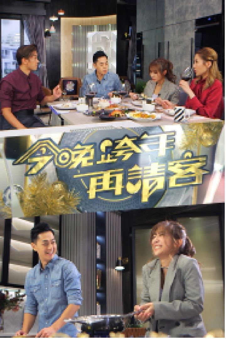 Happy Dinner Together Special - 今晚跨年再請客