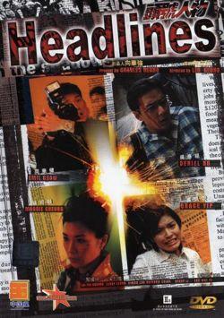 Headlines - 头号人物 (Tau hiu yan mat)