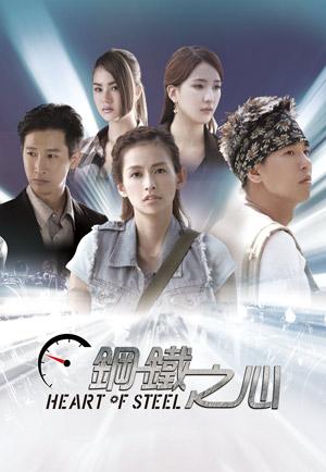 Heart of Steel (Cantonese) - 鋼鐵之心
