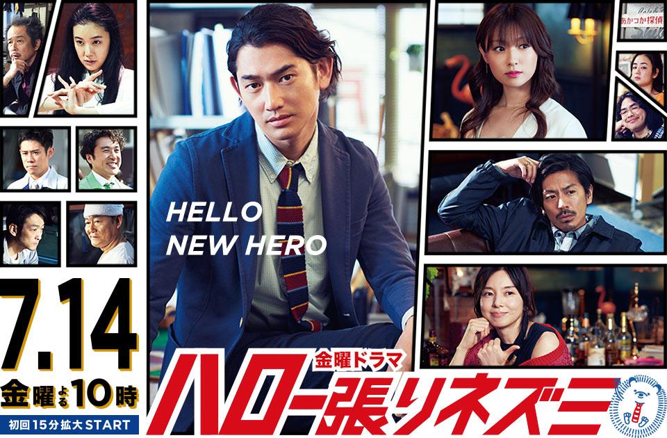Hello, Detective Hedgehog (Cantonese) - HELLO 刺蝟偵探