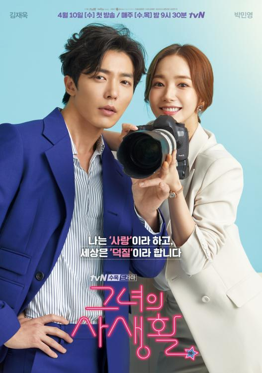Her Private Life - 그녀의 사생활