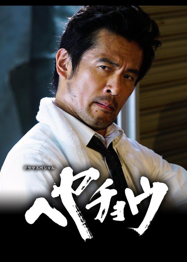 Heyacho (Cantonese) - 部屋長