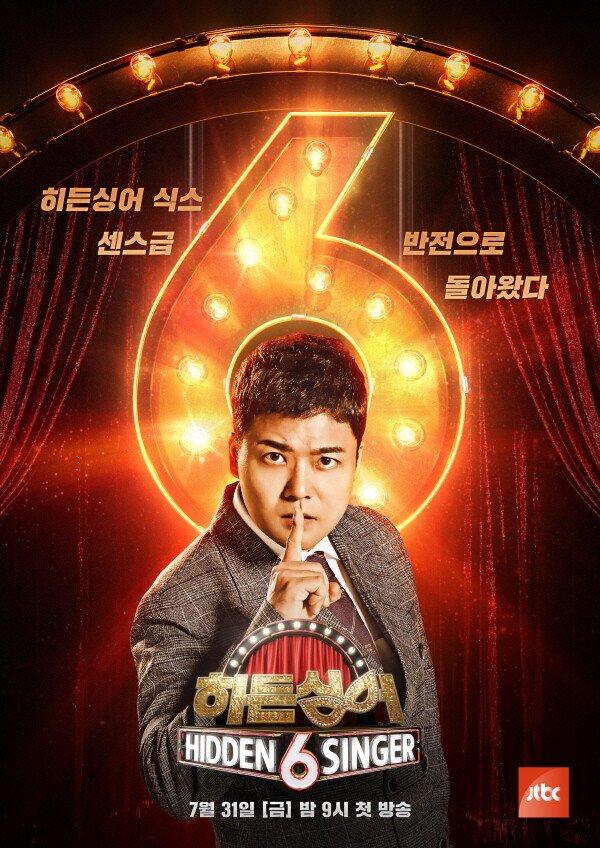Hidden Singer: Season 6 (2020) - 히든 싱어 6