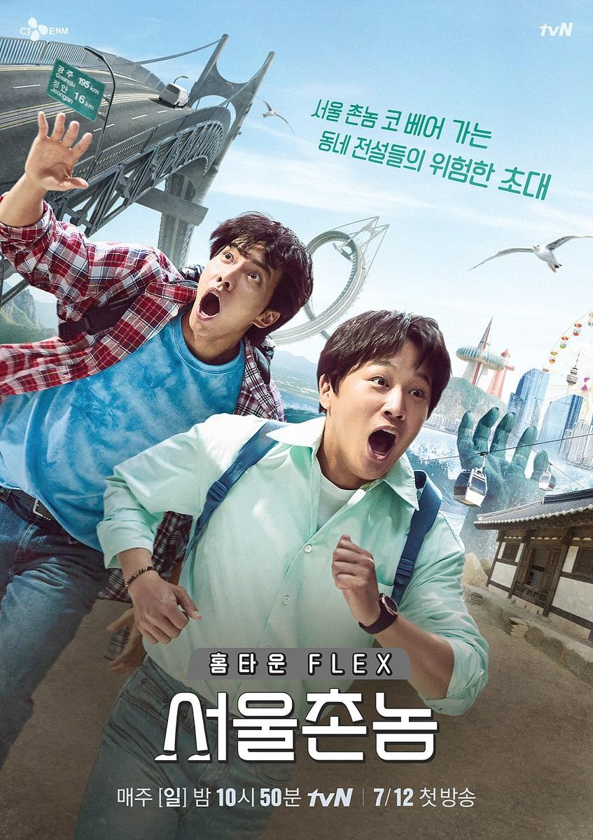 Hometown Flex (2020) - 서울 촌놈