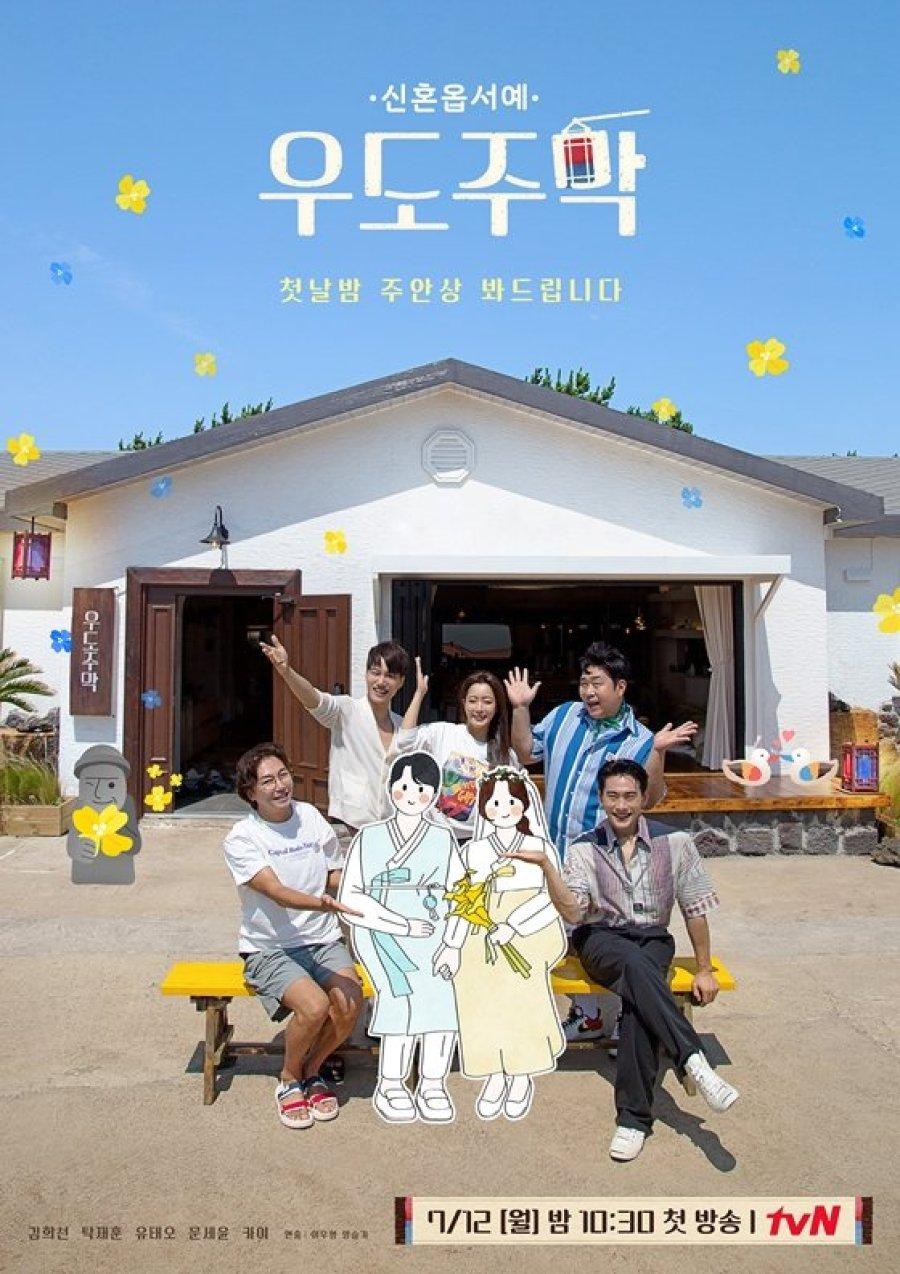 Honeymoon Tavern (2021) - 우도주막