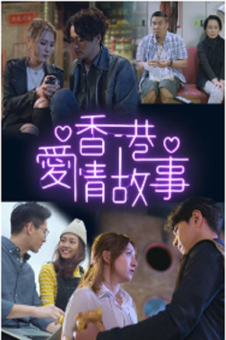 Hong Kong Love Stories - 香港愛情故事