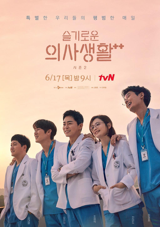 Hospital Playlist 2 - 슬기로운 의사생활 2