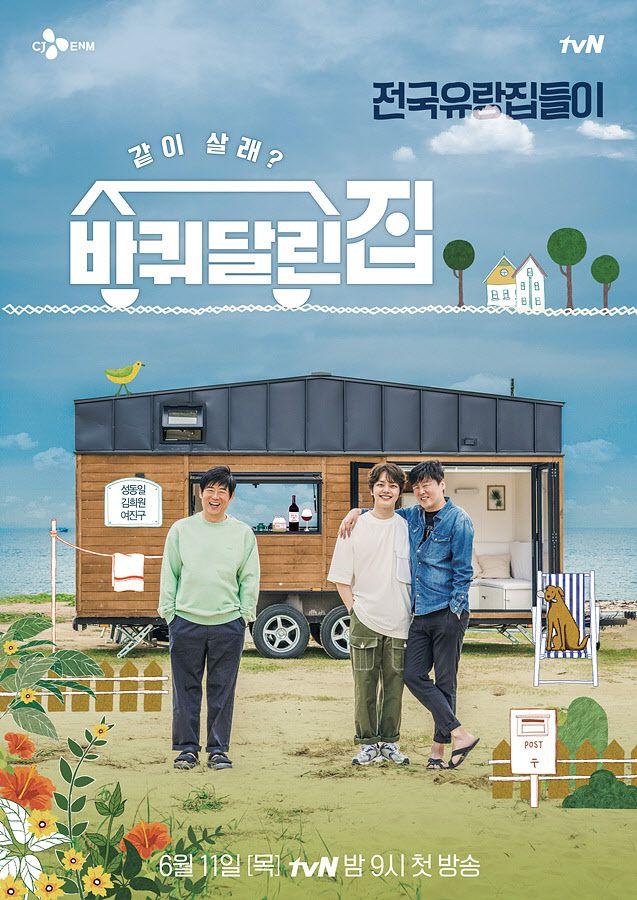 House on Wheels (2020) - 바퀴달린집