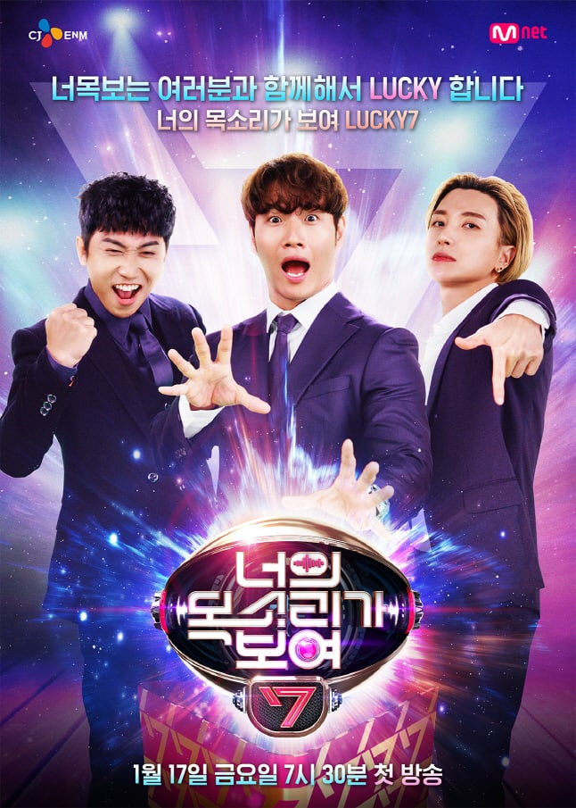 I Can See Your Voice 7 (2020) - 너의 목소리가 보여