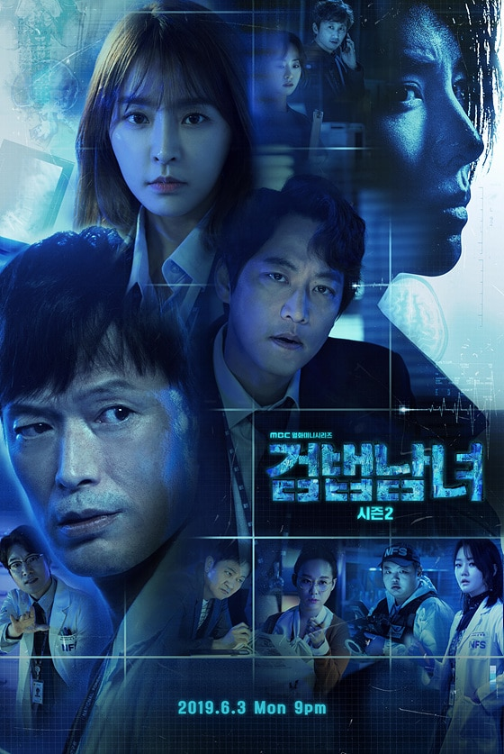 Partners for Justice (Season 2) - 검법남녀 시즌2