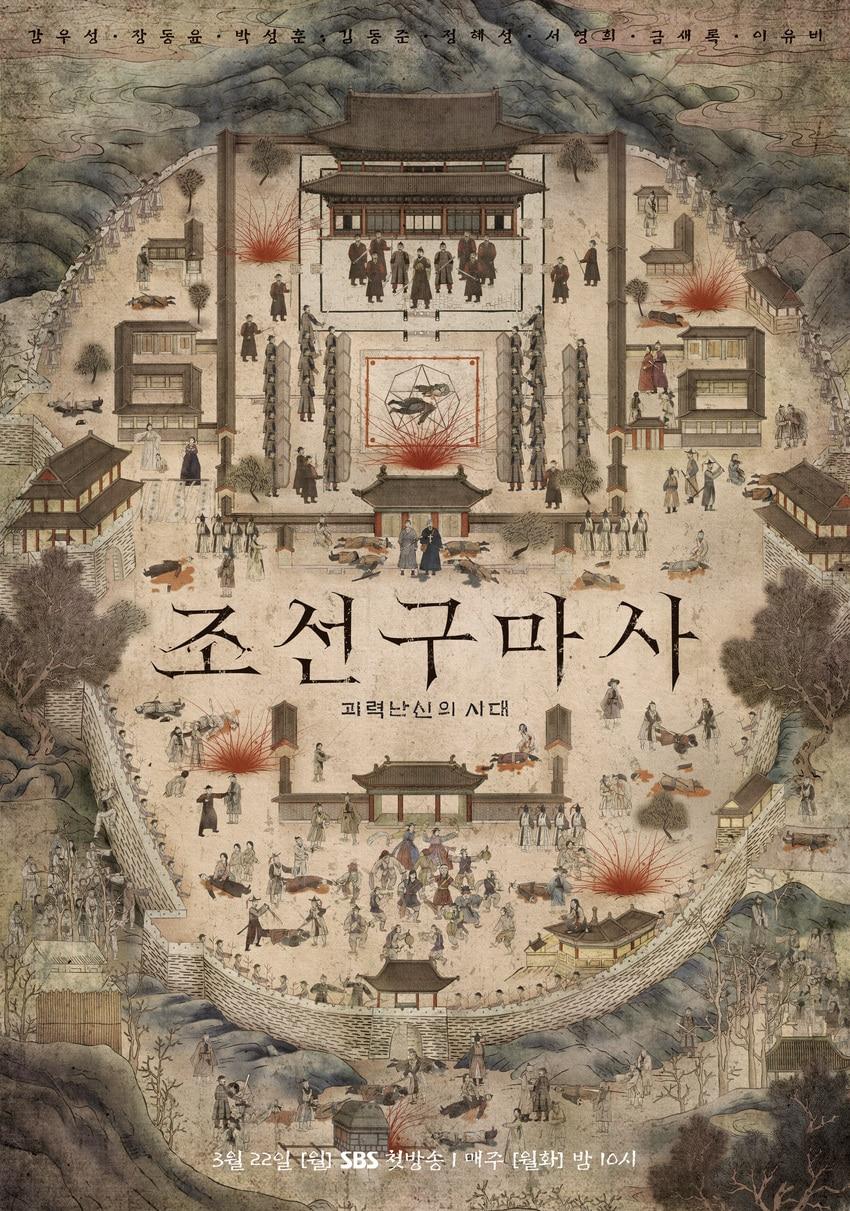 Joseon Exorcist - 조선구마사