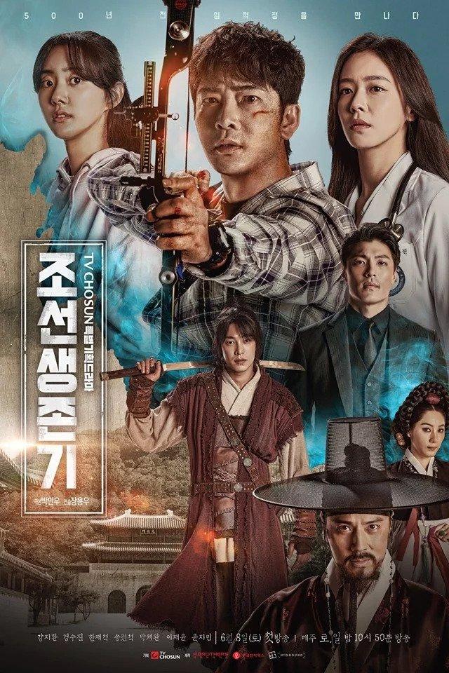 Joseon Survival - 조선 생존기