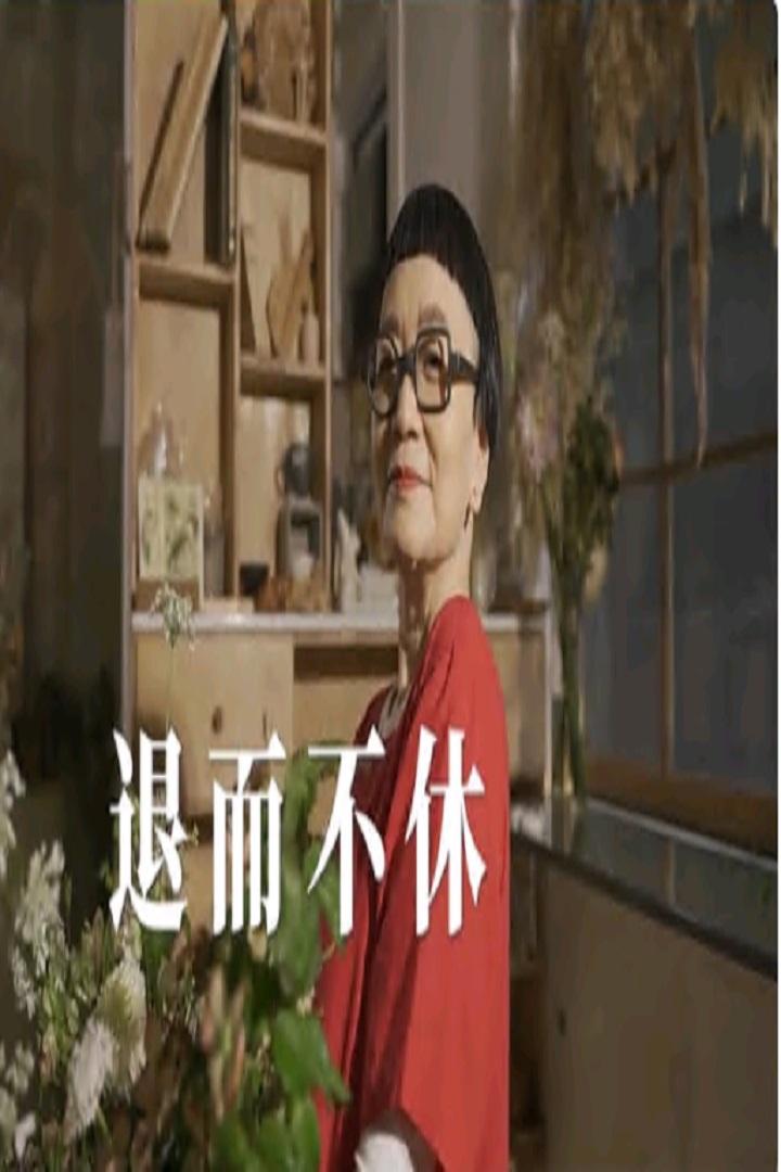 Joyful Retirement - 退而不休