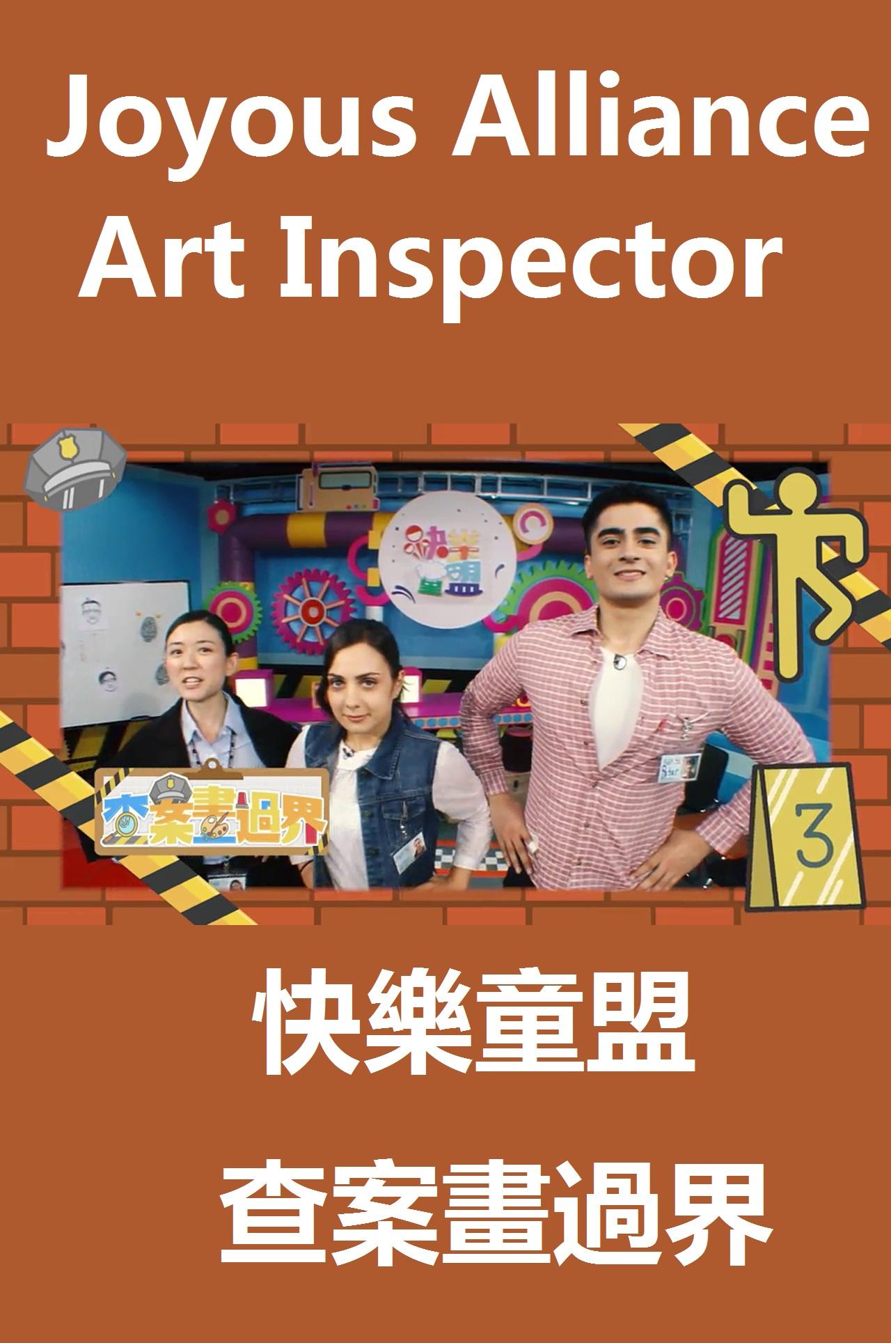 Joyous Alliance - Art Inspector - 快樂童盟 - 查案畫過界
