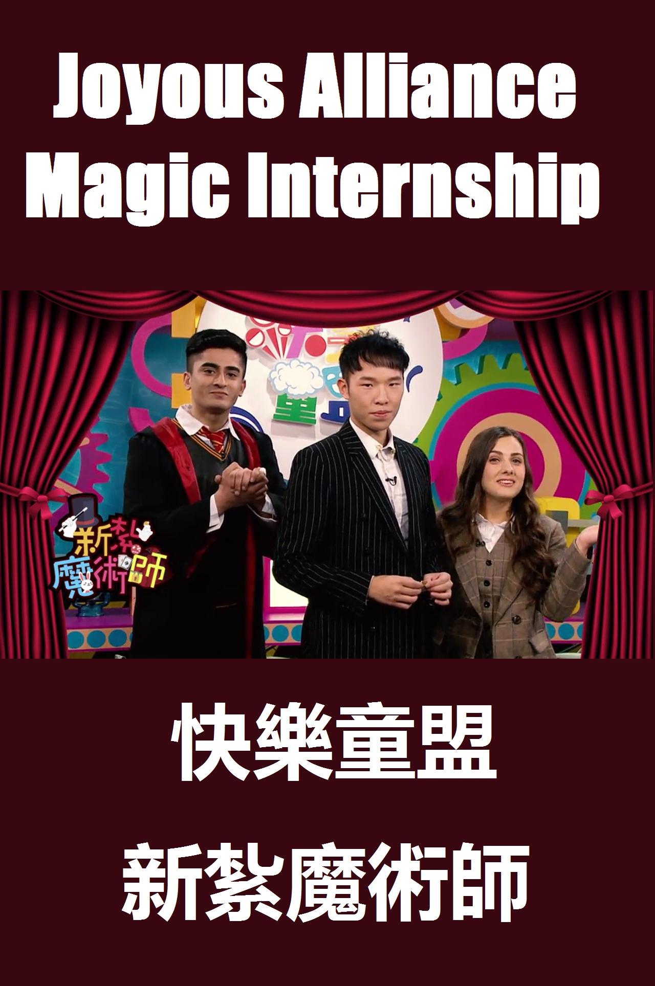 Joyous Alliance - Magic Internship - 快樂童盟 - 新紮魔術師