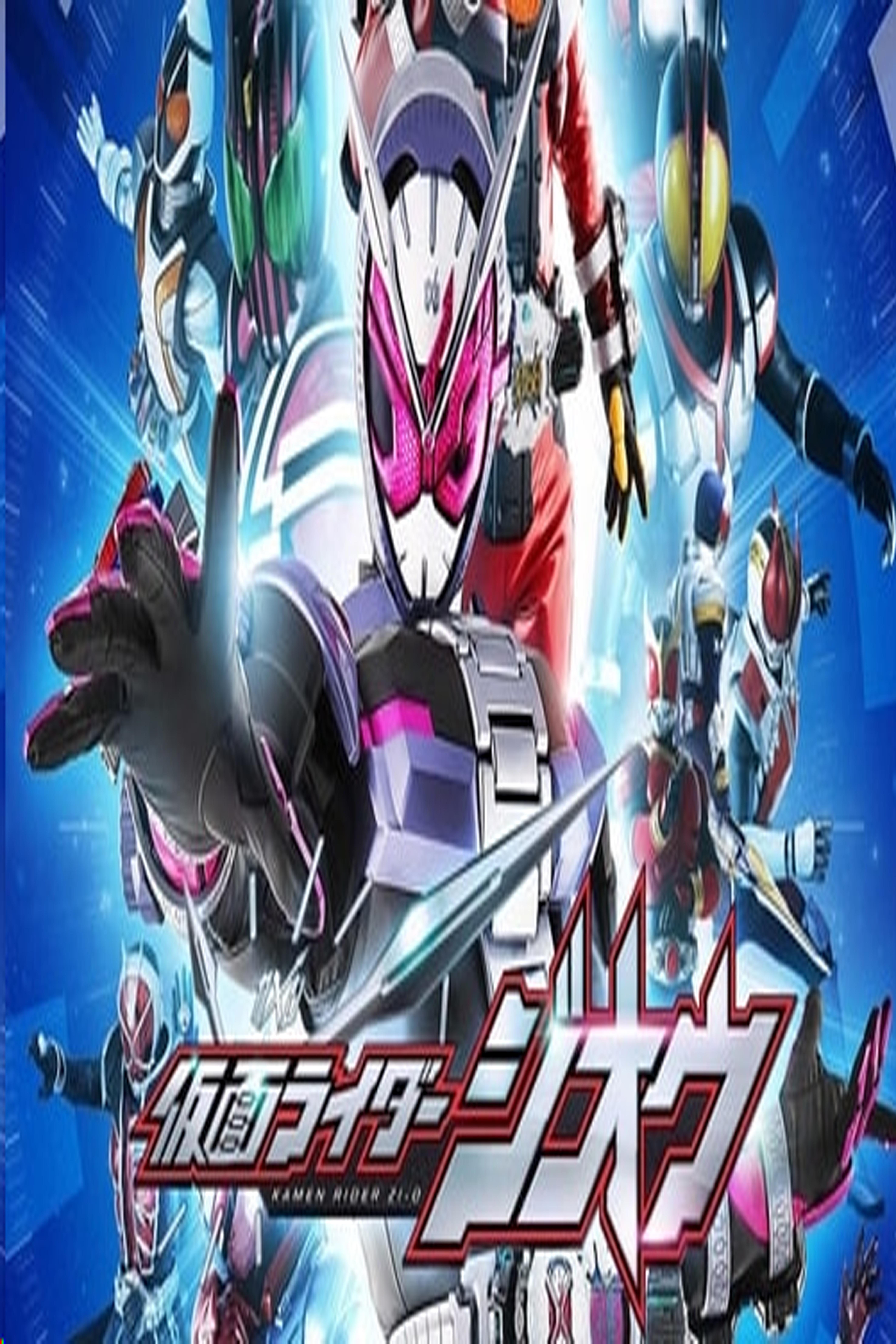 Kamen Rider Zi-O (Cantonese) - 幪面超人時王