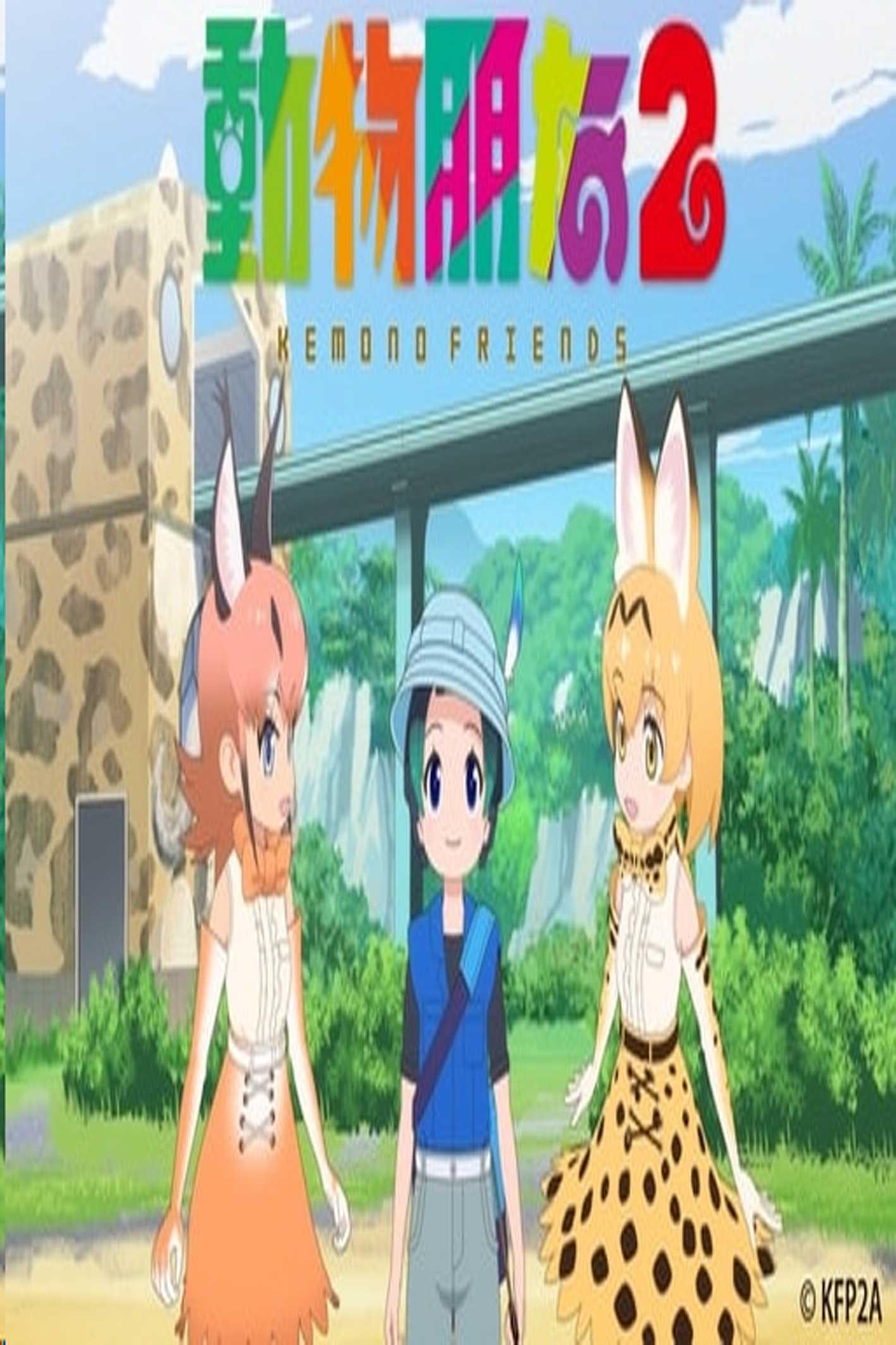 Kemono Friends S2 - 動物朋友2