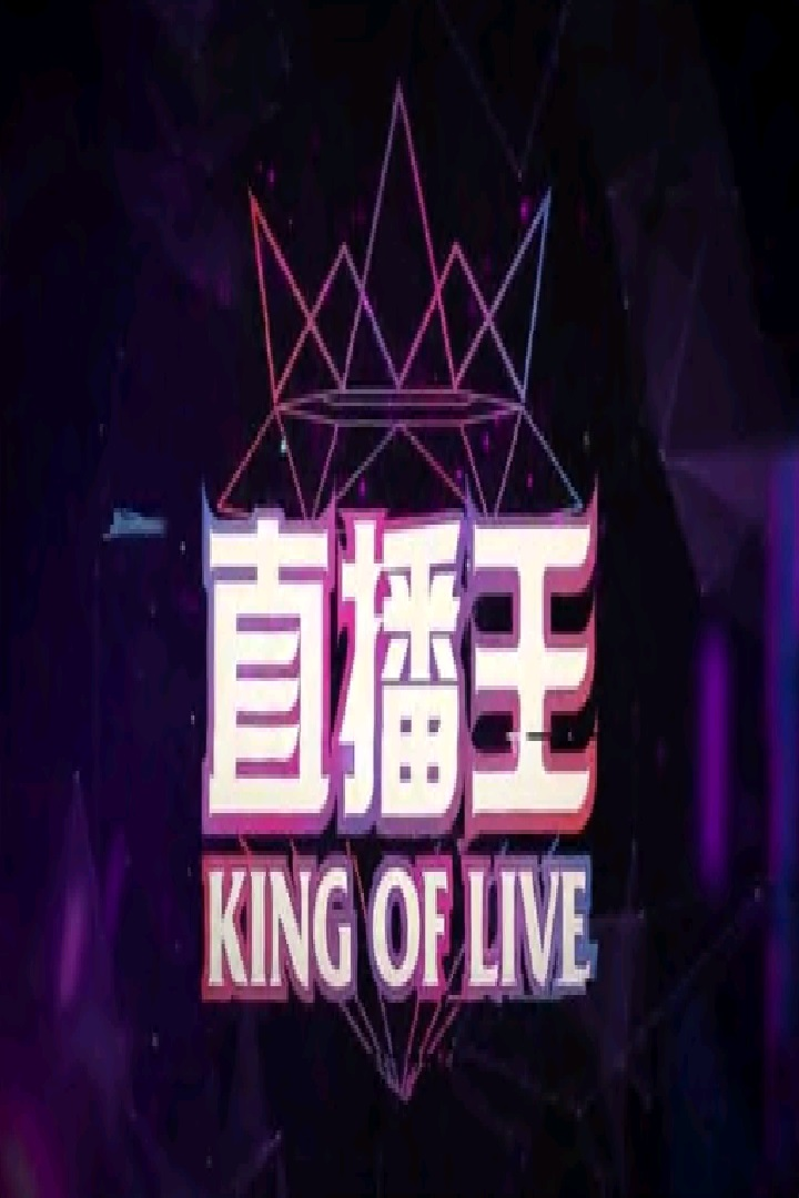 King of Live - 直播王