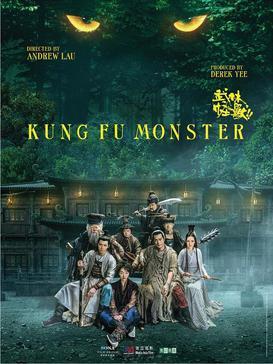 Kung Fu Monster - 武林怪兽