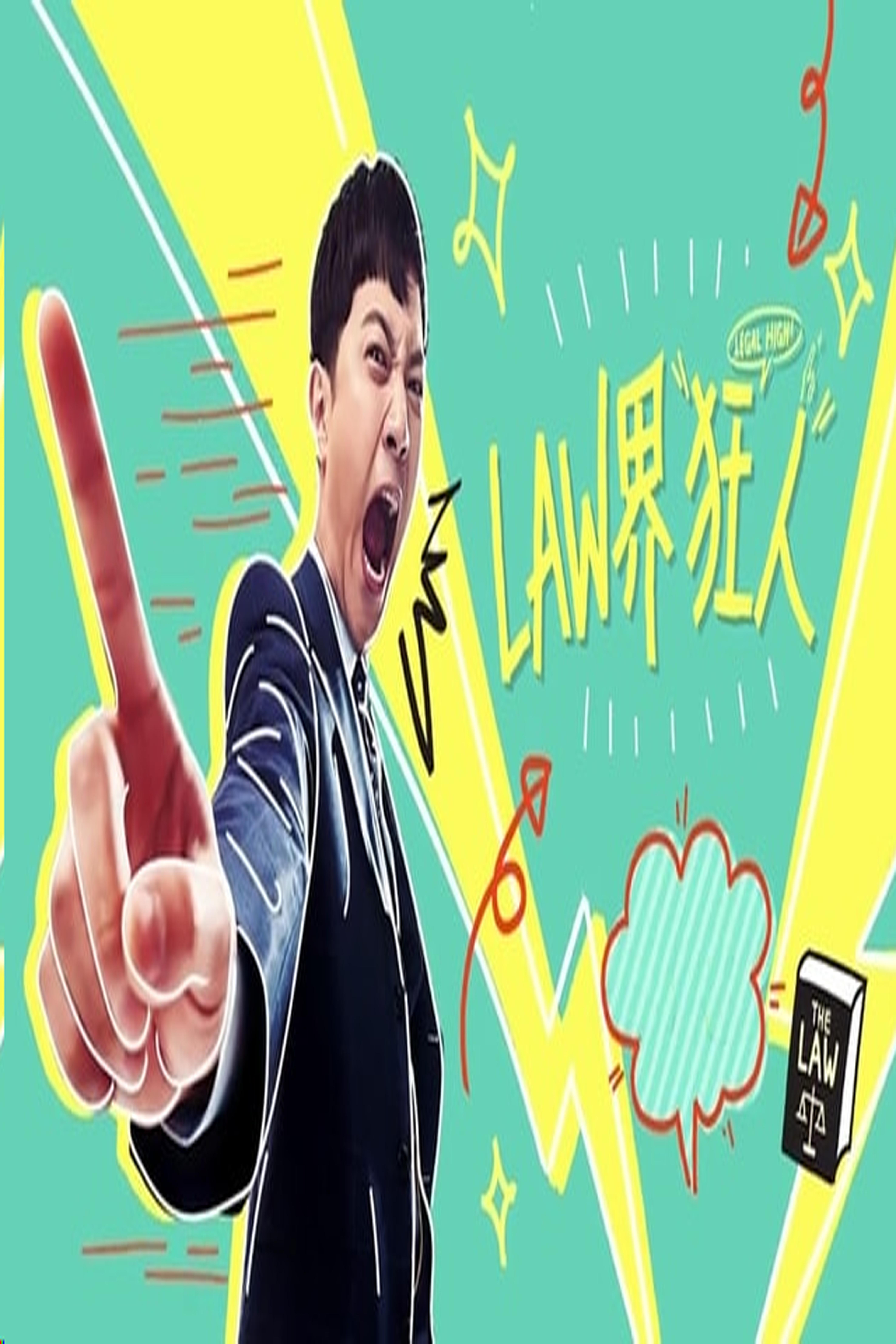 Legal High (Cantonese) - 合法高