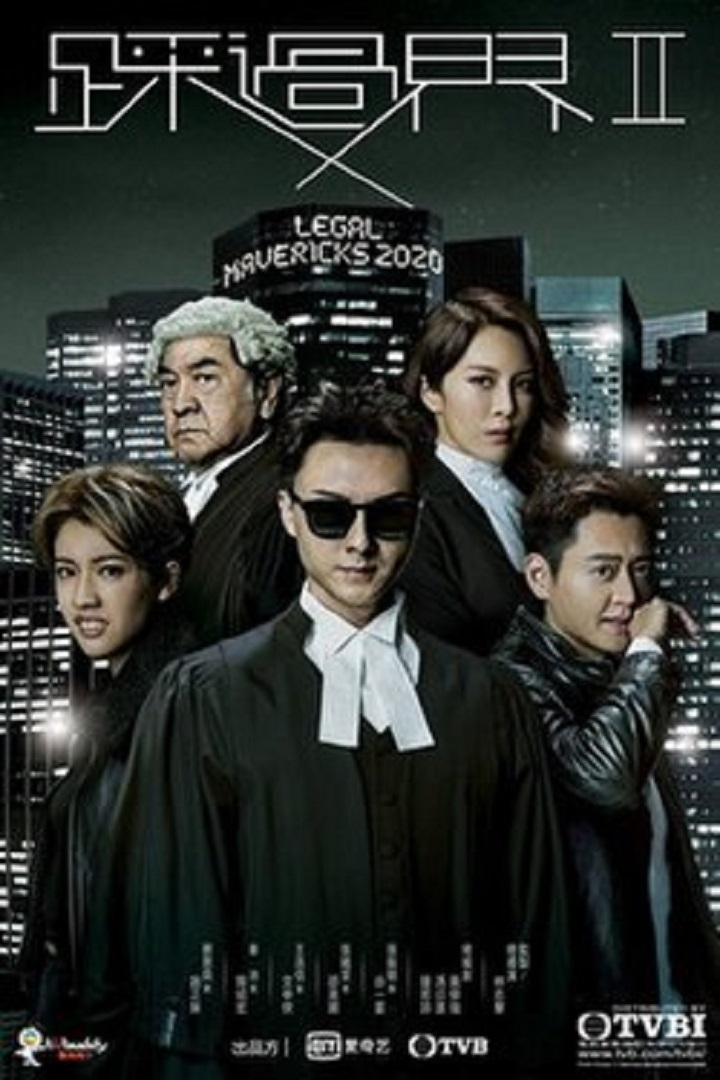 Legal Mavericks 2020 (TVB Version) - 踩過界II