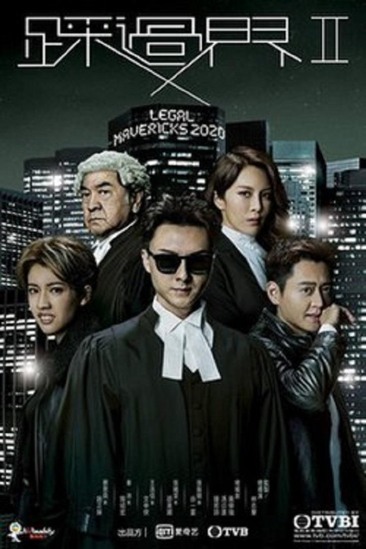 Legal Mavericks 2020 (TVB Version) - 踩過界II