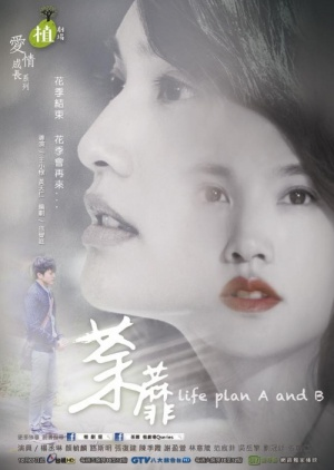 Life Plan A and B (Cantonese) - 荼蘼