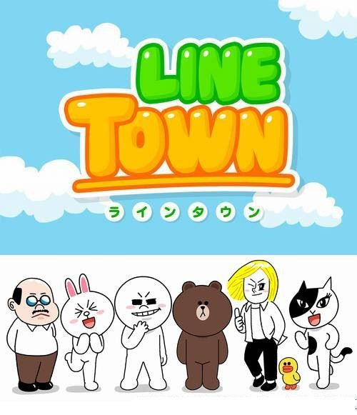 Line Town - ありがとう