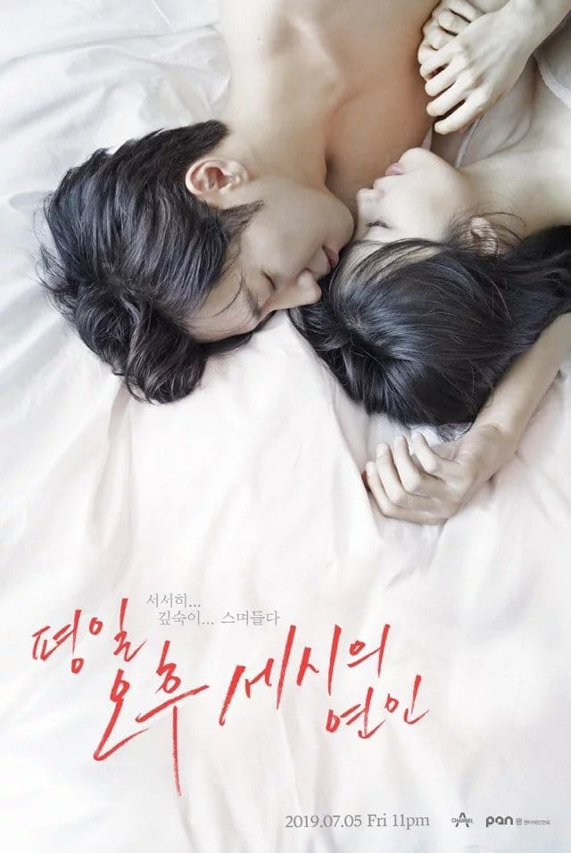 Love Affairs in the Afternoon - 평일 오후 세시의 연인