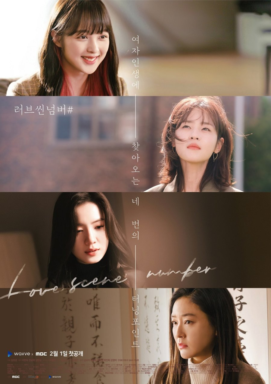Love Scene Number (2021) - 러브씬넘버