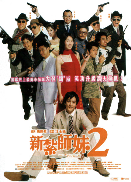 Love Undercover 2: Love Mission - 新紮師妹2