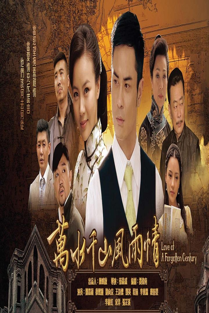 Love of A Forgotten Century - 萬水千山風雨情