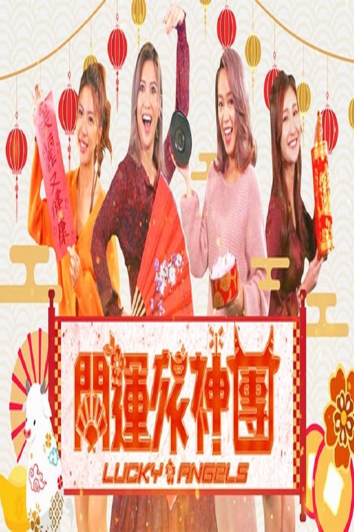 Lucky Angels - 開運旅神團